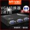 迈拓维矩VGA切换器二进一出2进1出多电脑显示器转换器高清送线