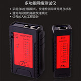 Original Smart Mouse NF-468 Network Cable Tester Cable Tester Network Cable Tester Send Battery