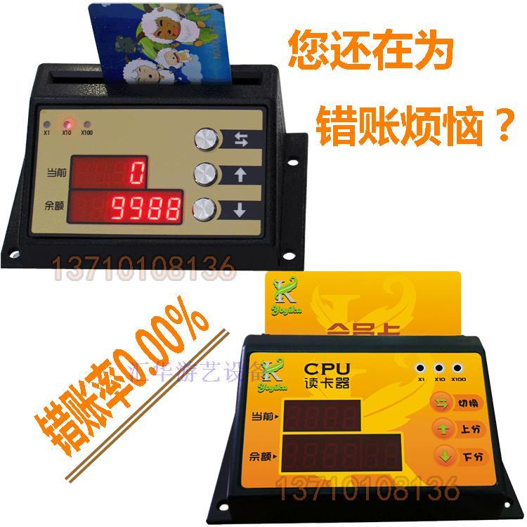 会员卡刷卡动漫电玩城收银设备游乐场游戏机VIP充值管理系统软件