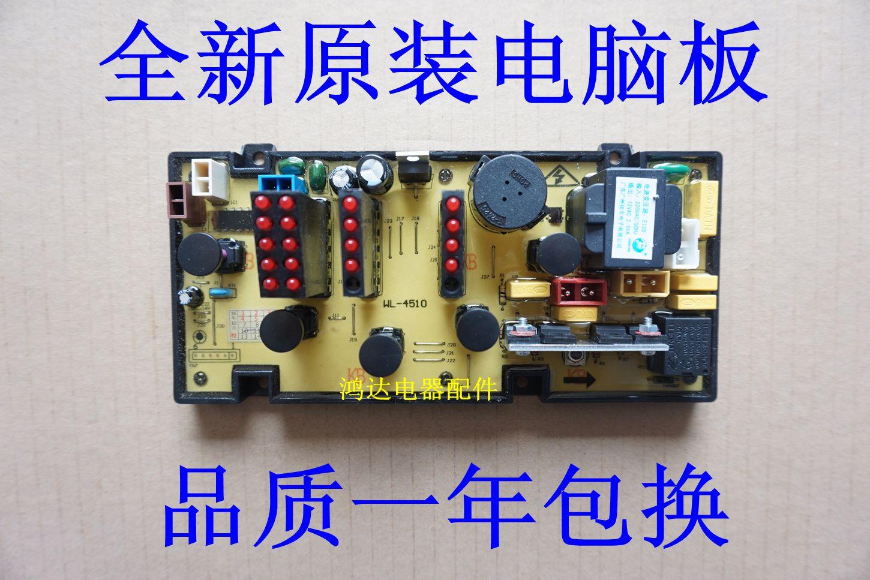 原裝威力洗衣機電腦板XQB45-4510 XQB45-4510A電路板 主機板