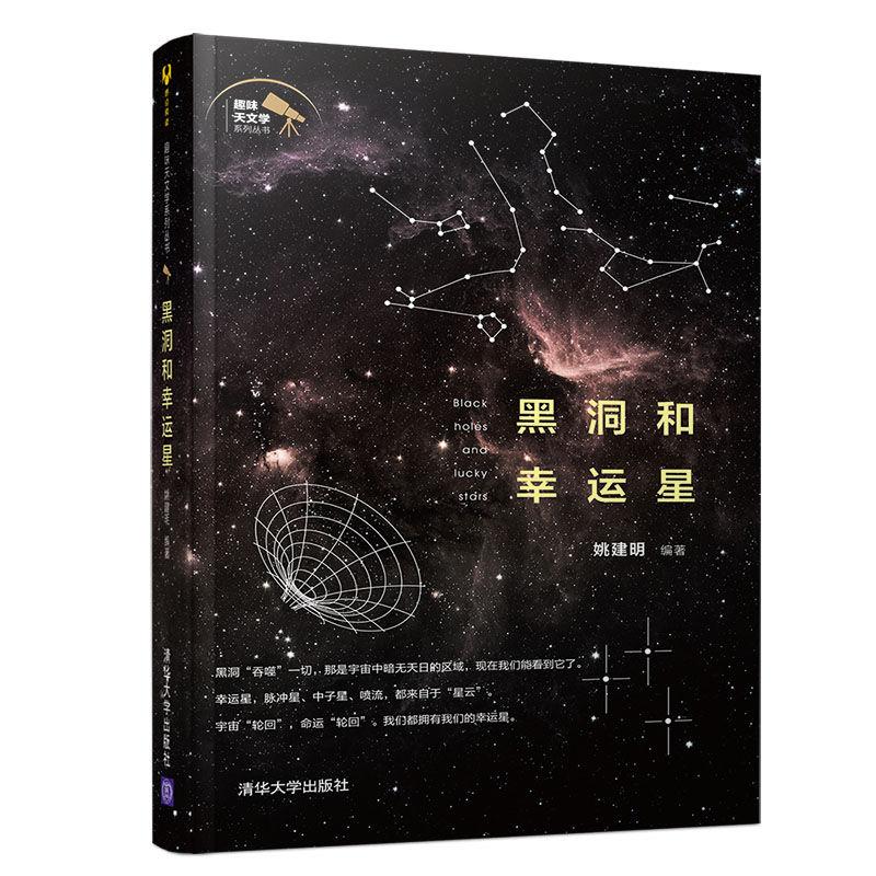 普及读物 宇宙知识 天文 黑洞 趣味天文学系列丛书 黑洞和幸运星