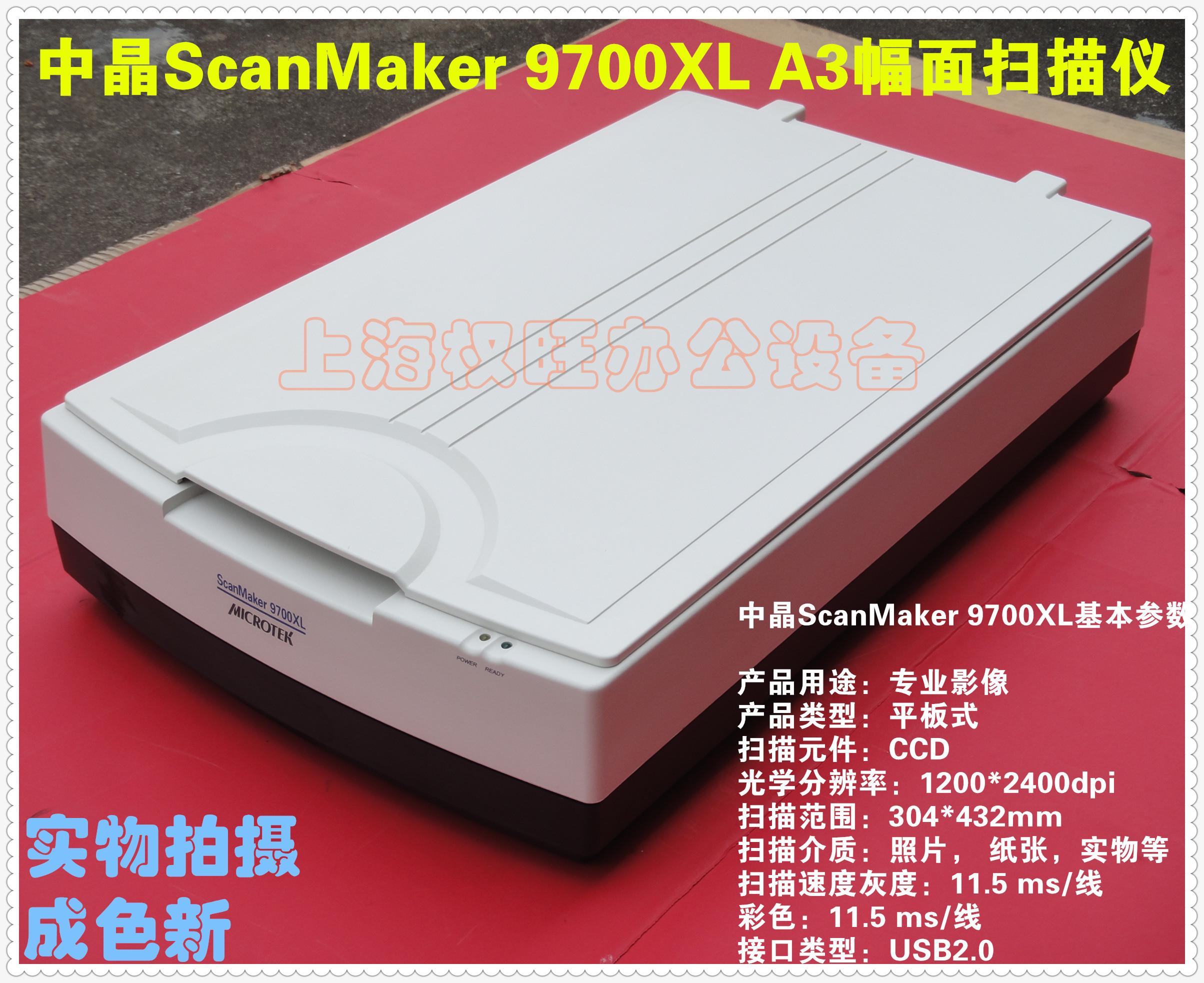 绣花 平板扫描仪 A3 1000XL 9800XL 9700XL 1600XL 800XL 中晶