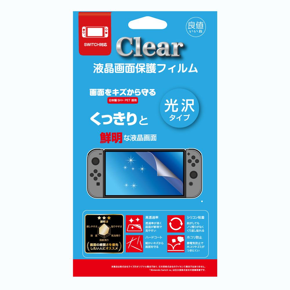日本良值 任天堂Switch nx钢化玻璃膜 NS高清贴膜 游戏机保护膜
