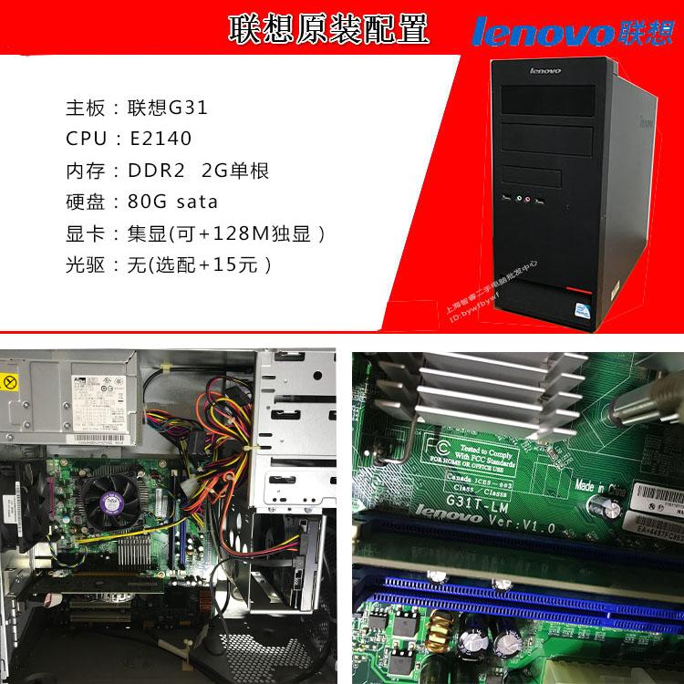 包邮原装台式机高配游戏电脑主机办公家用独显双核四核I5固态