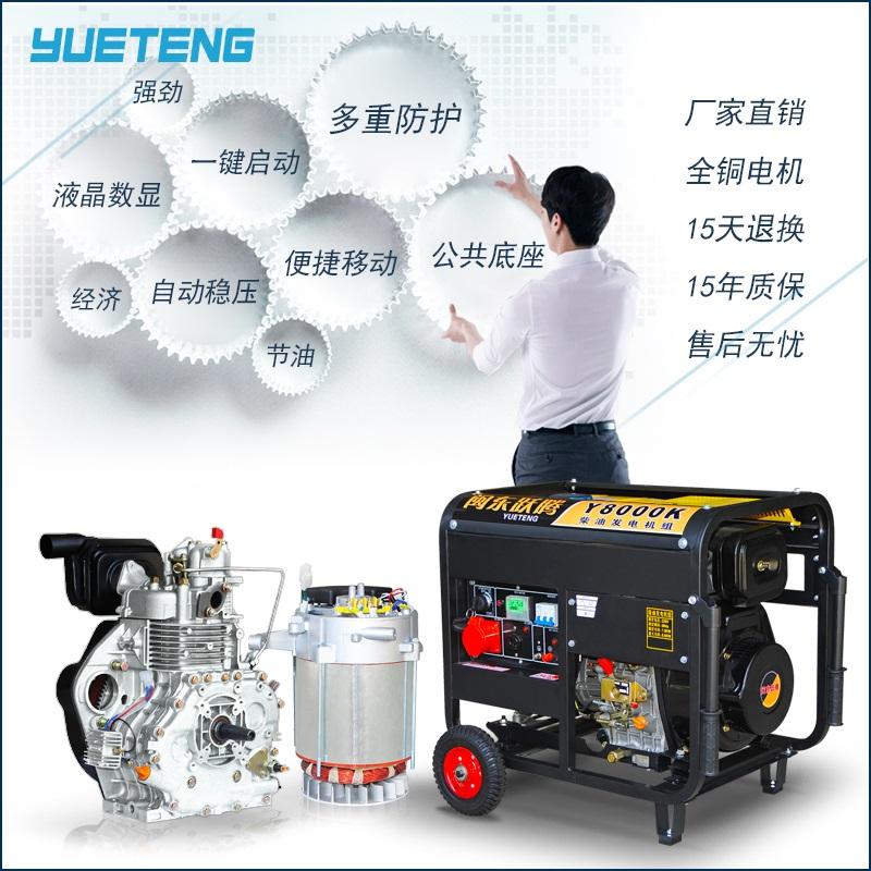 闽东跃腾5000W小型柴油发电机5KW/6千瓦8kw/10KW单相220v三相380V