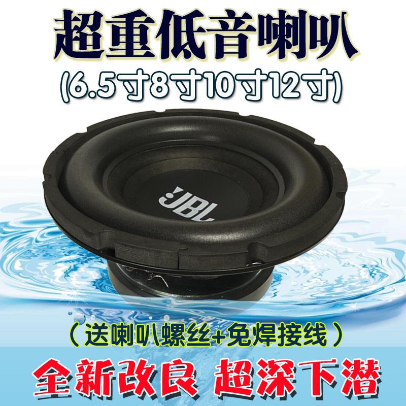包邮5寸6.5寸8寸10寸12寸超重深下潜低音喇叭Hifi发烧低音炮喇叭