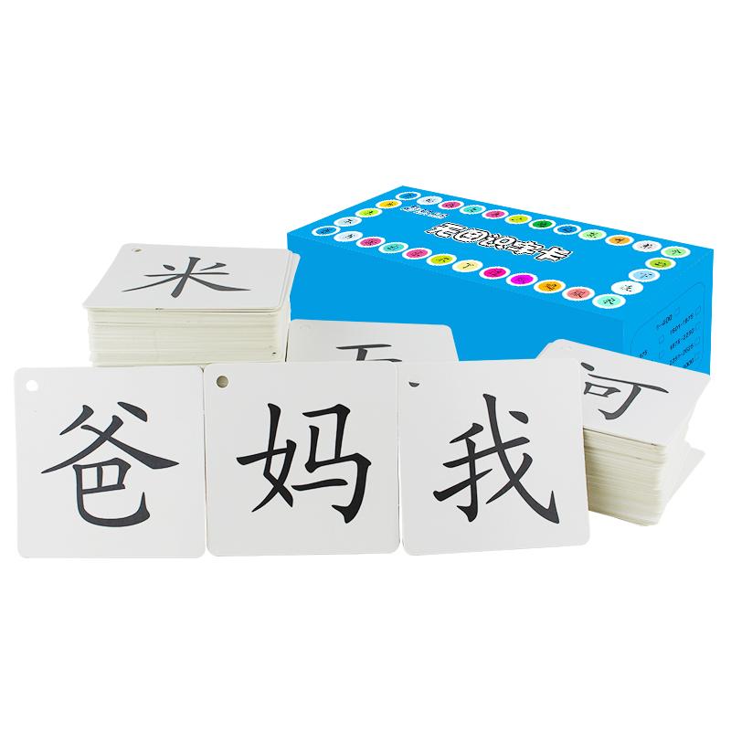 冯式早教3000字儿童识字卡片宝宝幼儿园学龄前无图生字汉字认字卡