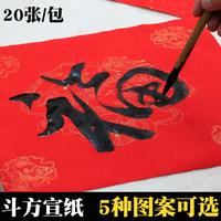 写福字的红纸斗方福字纸空白手写洒金万年红宣纸对联烫金书法春联 (¥4(券后))