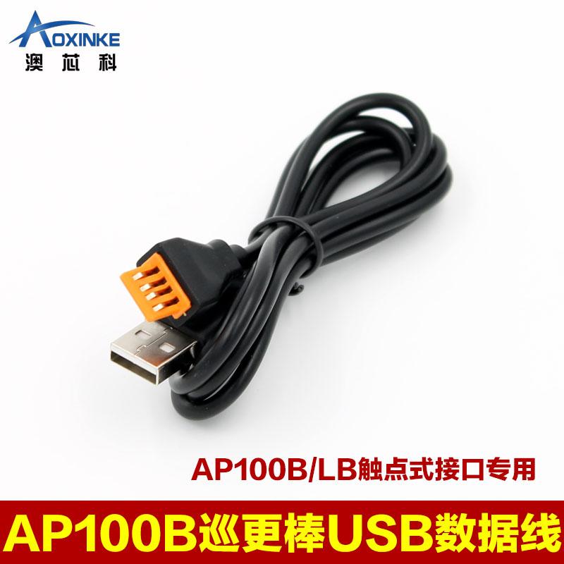 澳芯科巡更配件AP100电池充电器USB数据线AP100L充电器护套