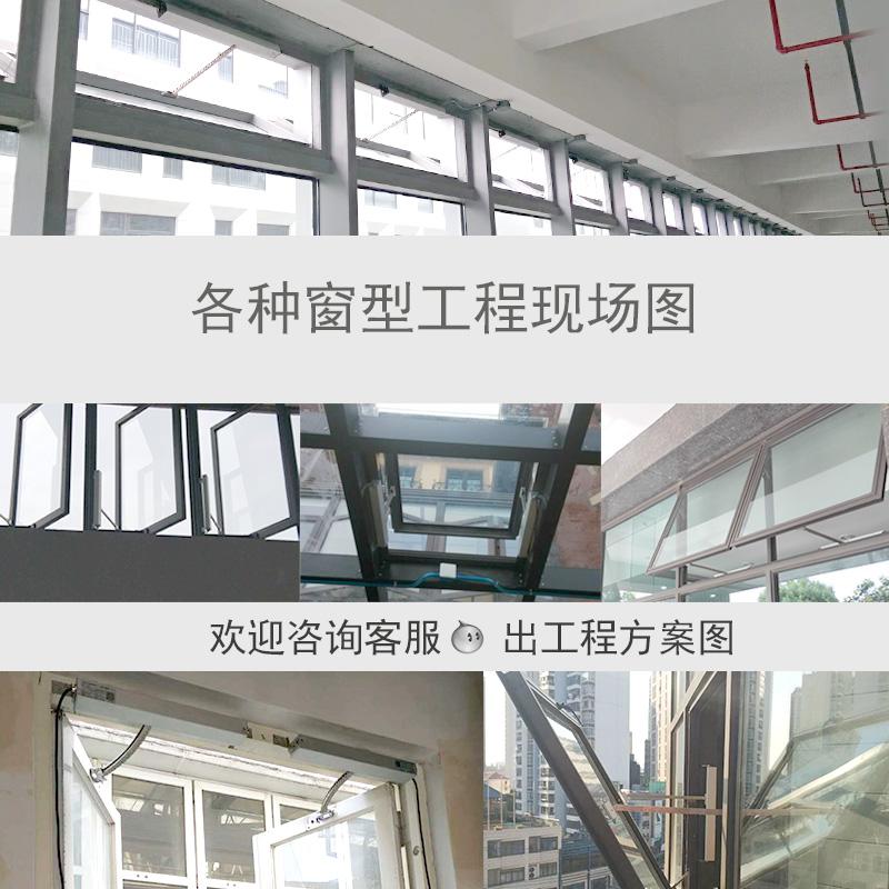 电动开窗器智能开窗机消防排烟开窗器下雨自动关窗电动天窗推窗器