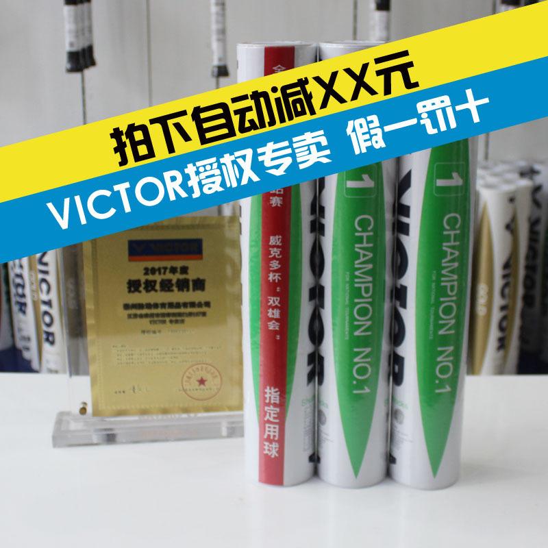 正品威克多VICTOR勝利比賽1羽毛球比賽級1號用球飛行穩定耐打