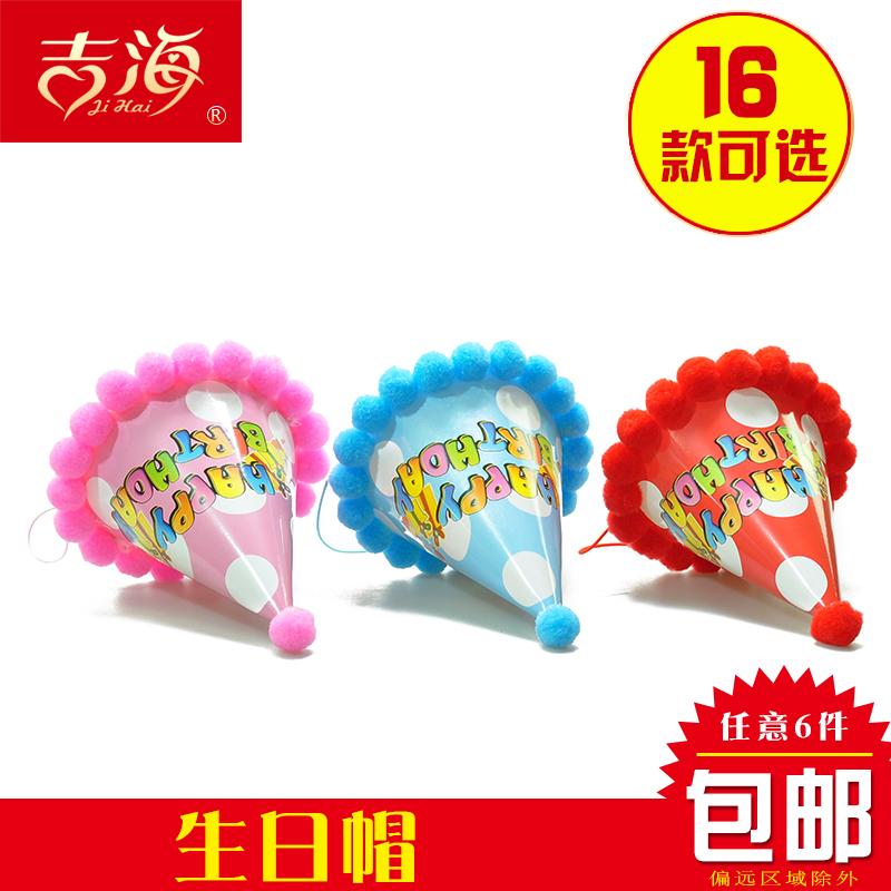 生日帽 生日装饰成人宝宝周岁儿童生日帽子派对帽派对帽蛋糕布置