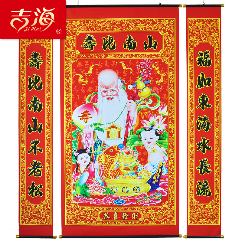 过寿做寿中式生态棉寿联祝寿寿对联寿字中堂挂画寿挂饰寿庆用品
