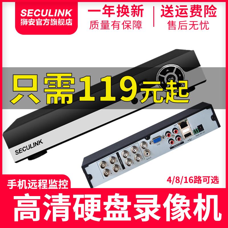 獅安 8路硬碟錄像機4路模擬DVR網路數字高清NVR16路家用監控主機