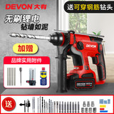There is a large 5401 electric hammer charging impact drill lithium-electric wireless radio tweed power tool charging type