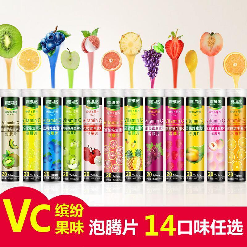 买3送1|喜维家维生素c泡腾片20片装 儿童成人维c维他命VC饮料