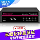 Cimsun first still, CimFAX fax server to enhance the security wire version Z5T electronic digital paperless fax machine 1200 network users to store 128GB