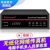 Cimsun, Cimfax Fax Server Enhanced Security Two-Line Z5TS Electronic Digital Paperless Network Fax Machine 1200 users 256GB of storage