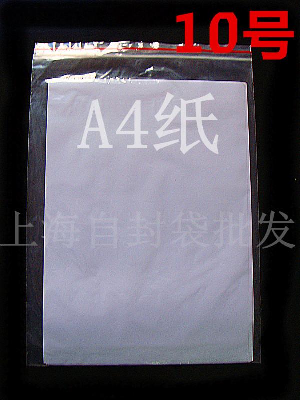 苹果自封袋10号1袋包邮100只装A4纸袋加厚自封袋大号自封袋24X34