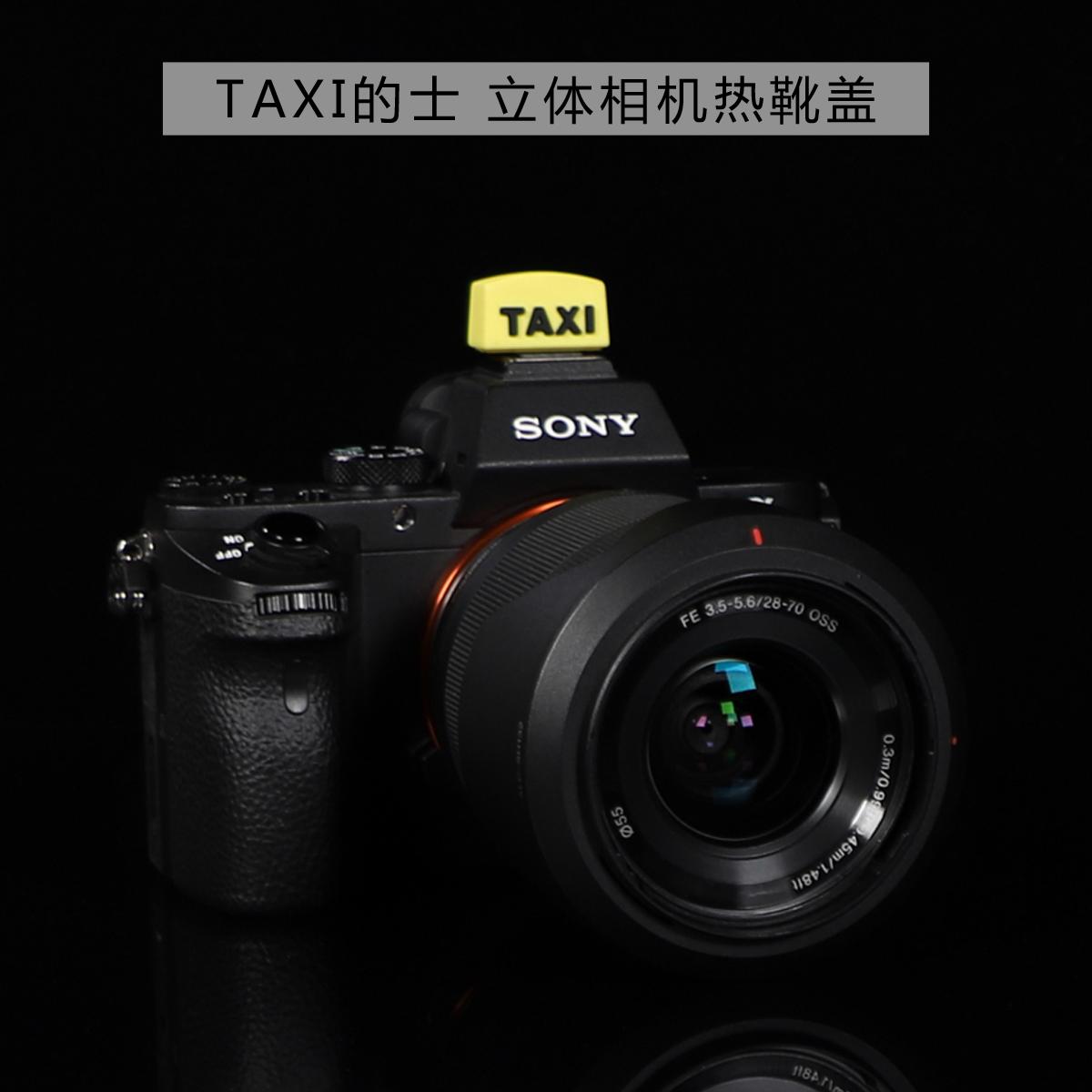 出租的士taxi熱靴蓋創意卡通相機防塵蓋富士索尼佳能尼康理光適用