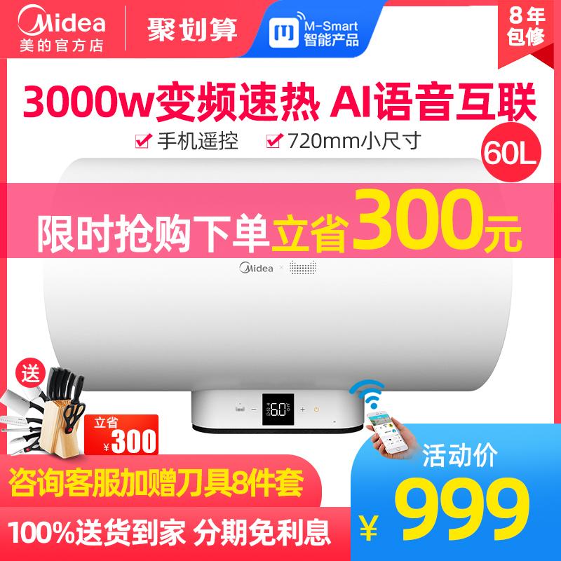 Midea/美的 F6030-V3 電熱水器家用60升智慧洗澡機速熱儲水式