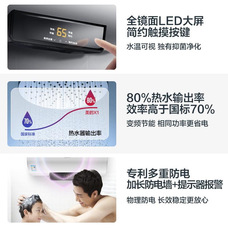 美的电热水器60升家用储水式小型速即热50L卫生间淋浴洗澡可选80L