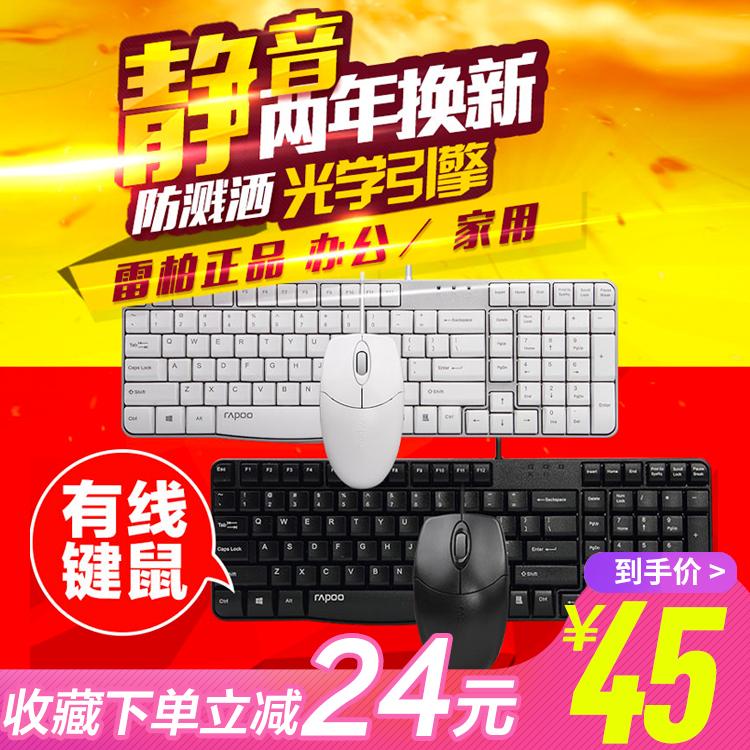 雷柏X120有線滑鼠鍵盤套裝包郵臺式電腦筆記本USB遊戲鍵鼠防水