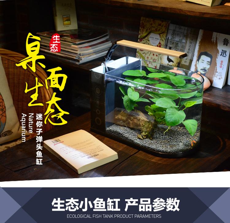 小型创意子弹头水草桌面办公家用水族箱热带鱼金鱼鱼缸热卖款包邮