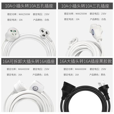 延长线电源插座10A三芯插头风扇接线板16A空调大功率拖线板5/20米