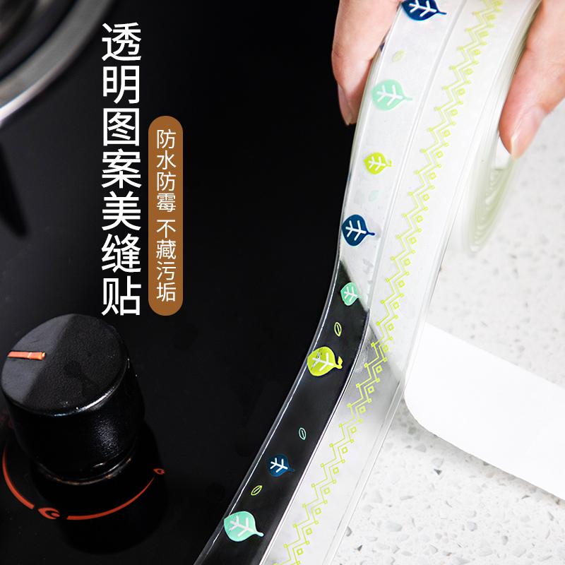 厨房水槽防水贴水池防油防霉防潮贴条卫生间浴室洗手台贴纸美缝贴