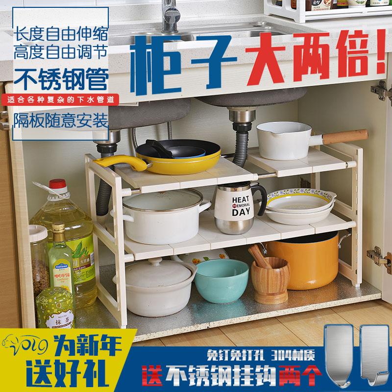 廚房櫥櫃收納架 下水槽置物架 不鏽鋼管+可伸縮多用途儲物架子