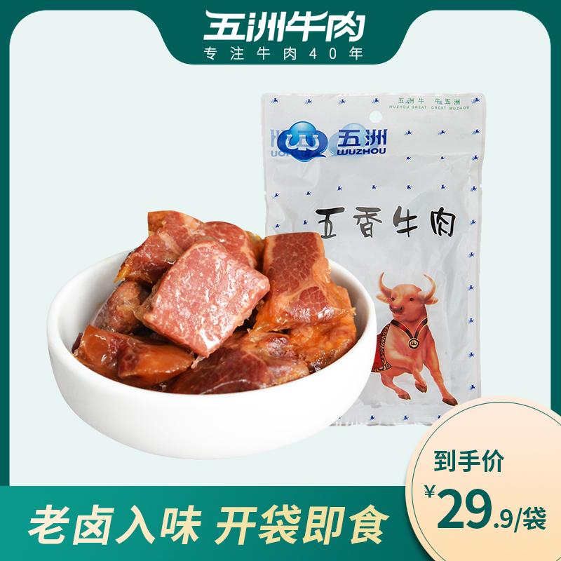 五洲五香酱卤牛肉熟食真空小袋装即食200g亳州特产健身卤味小零食