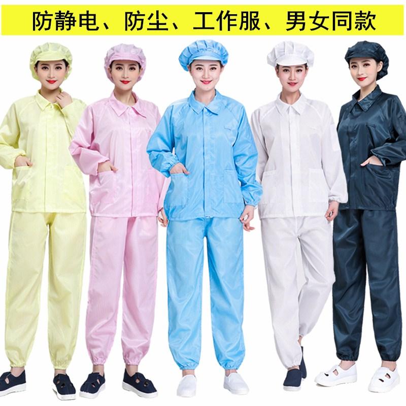 无尘服分体 蓝白粉六色防静电衣男女套装裤子洁净化车间工厂上衣