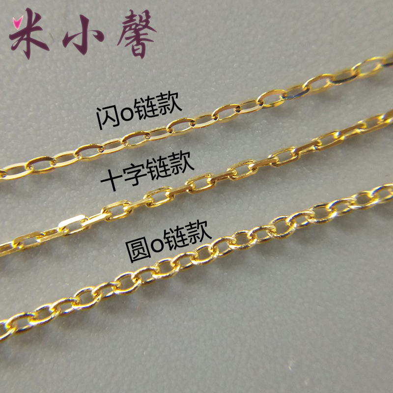 项链加长链尾链彩金配件延长链安全链 o 闪 Au750 黄金 18k 米小馨珠宝