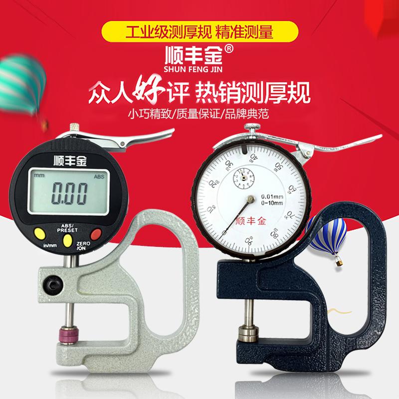 尖头圆细平电子数显测厚规0-12mm百千分高精度测量厚度仪表顺丰金