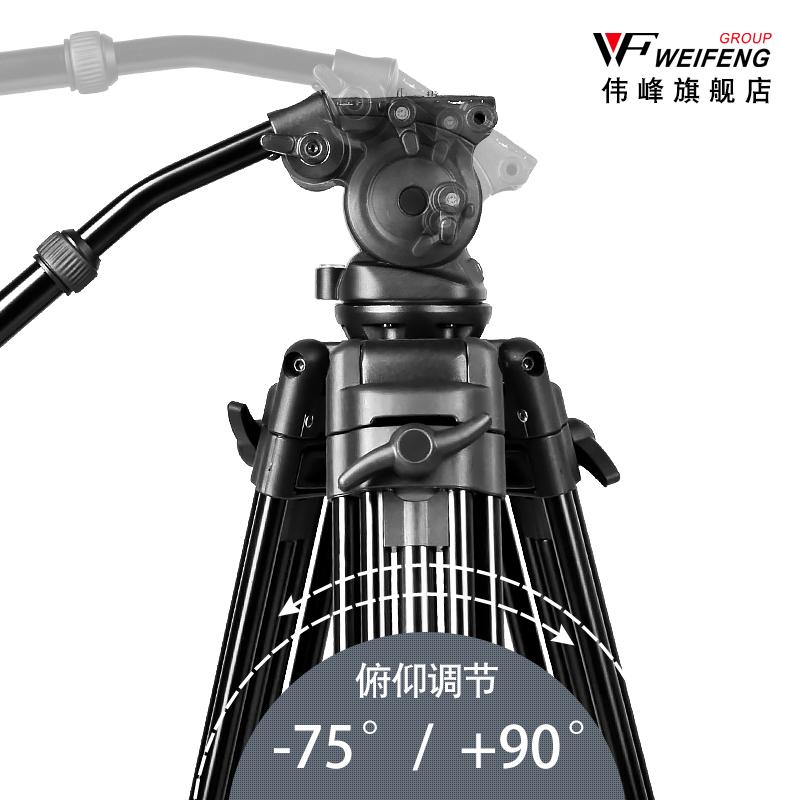 伟峰WF718摄像机单反三脚架1.8米专业云台便携摄影角架支717升级液压阻尼滑轮佳能尼康相机录像铝合金三角架