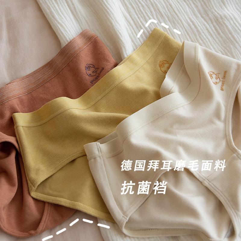 REME坊软绵绵抗菌裆少女内裤德国拜耳发热纤维温暖磨毛三角包臀裤