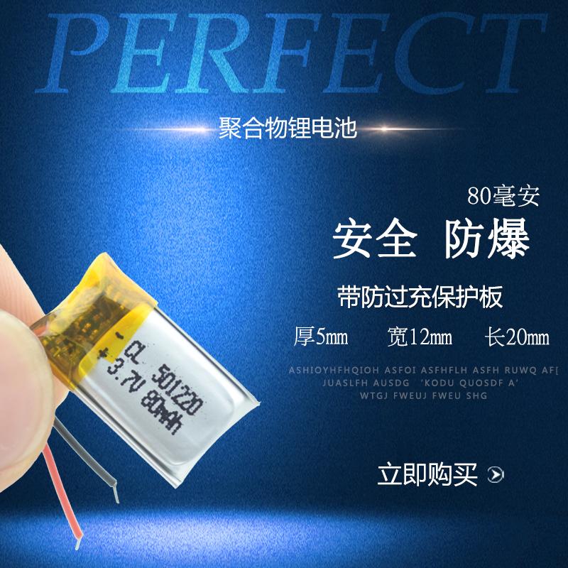 伯朗 501220聚合物鋰電池藍芽耳機3D眼鏡3.7v內建充電電芯
