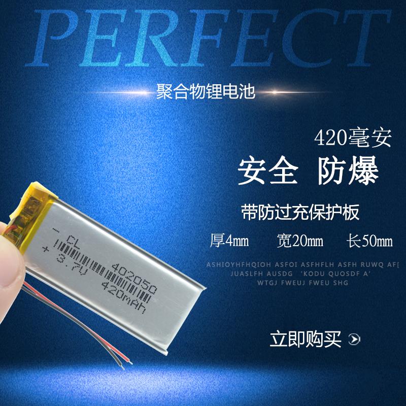伯朗 402050聚合物鋰電池3.7v點讀筆行車記錄儀MP3 MP4充電電芯