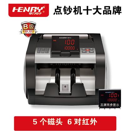 亨力验钞机点钞机2019新版人民币B类商用家用银行专用智能语音小型便携henry881B型 (老用户强力推荐好用)