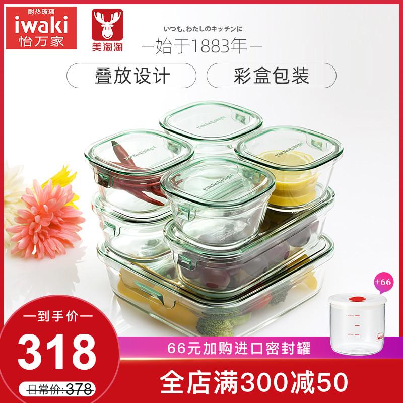 日本怡萬家iwaki保鮮盒耐熱玻璃飯盒微波半密封便當盒冰箱收納盒