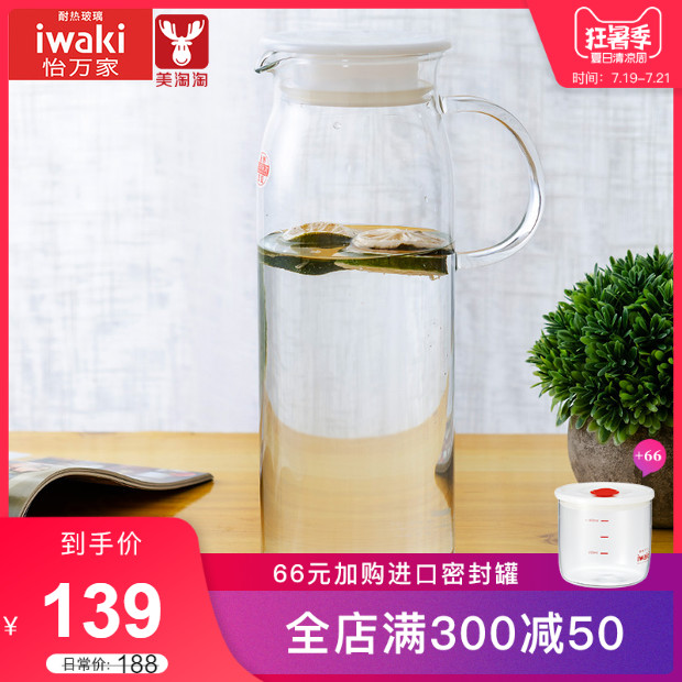 日本iwaki怡萬家原裝進口冷水壺耐熱玻璃水壺茶壺飲料壺大容量ins
