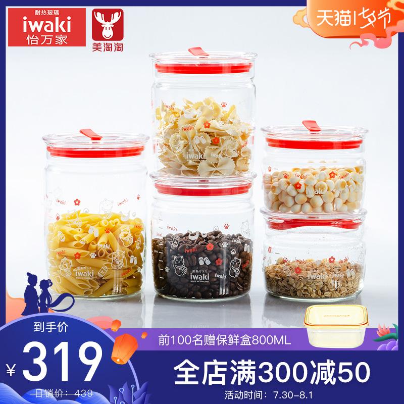 日本iwaki進口耐熱玻璃密封罐保鮮儲儲存物罐茶葉奶粉食品收納罐