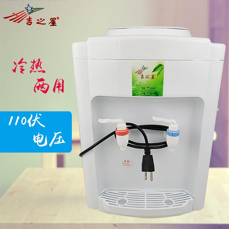 立式台式飲水機溫熱冰溫熱家用桶裝水飲水機直飲機國外用110V電