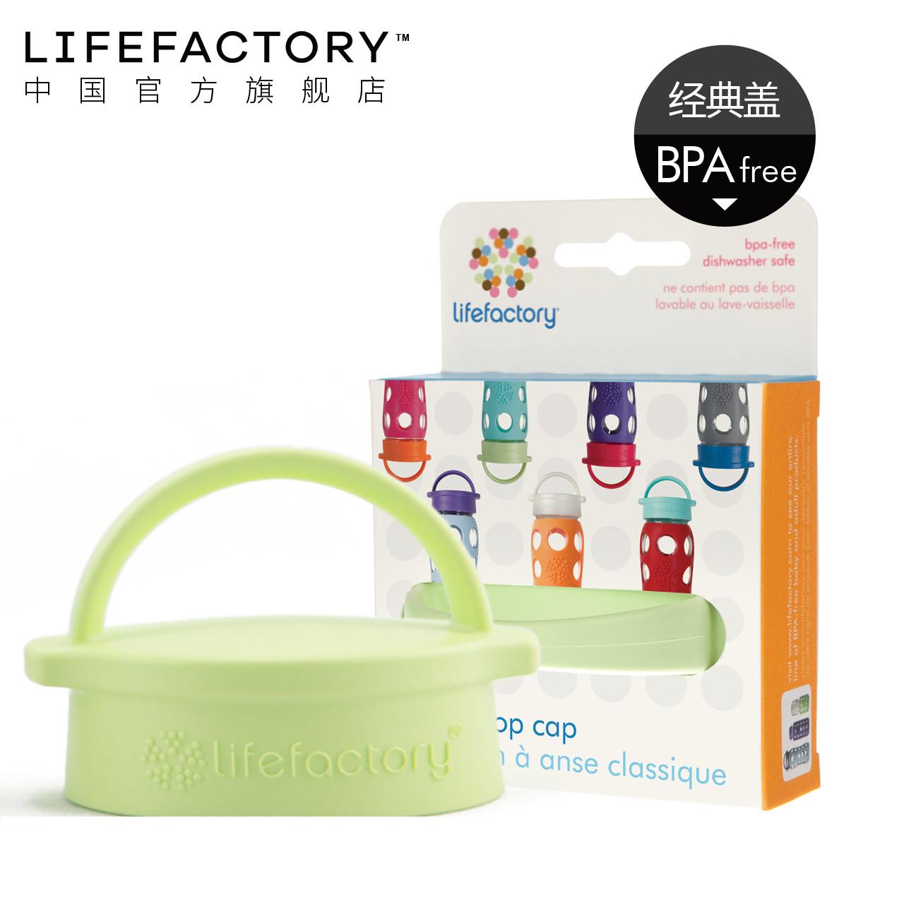 Lifefactory玻璃杯配件成人水杯防漏杯蓋350\475\650ml經典杯蓋
