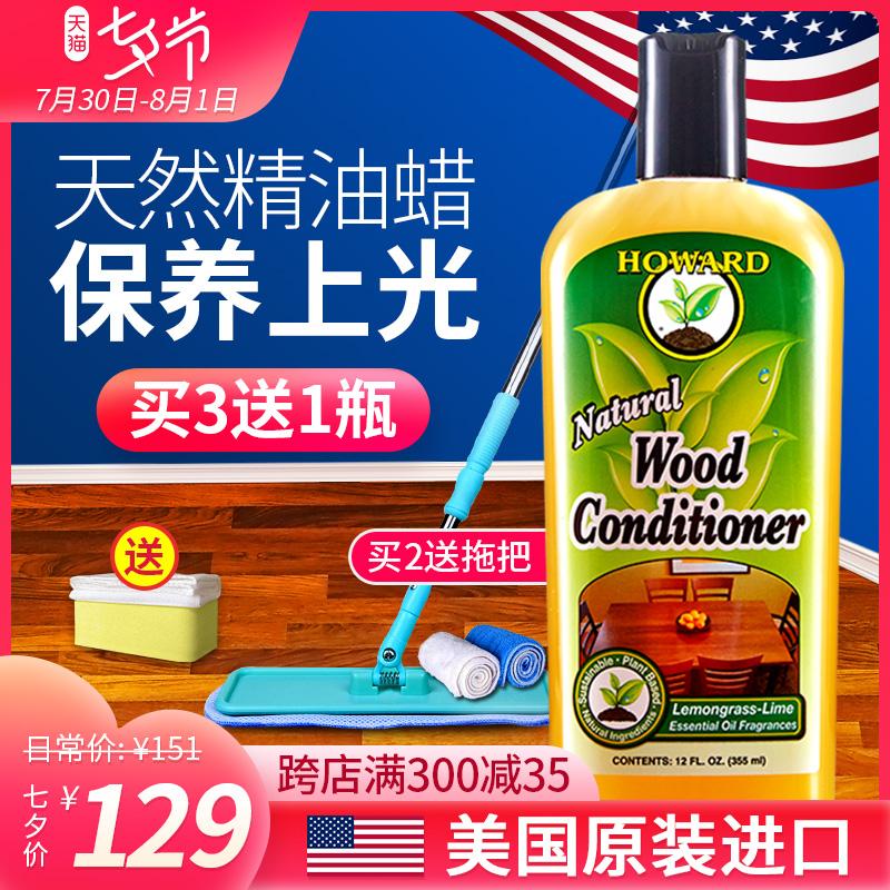 美國HOWARD進口木地板精油複合實木地板蠟 保養護理傢俱蠟打蠟