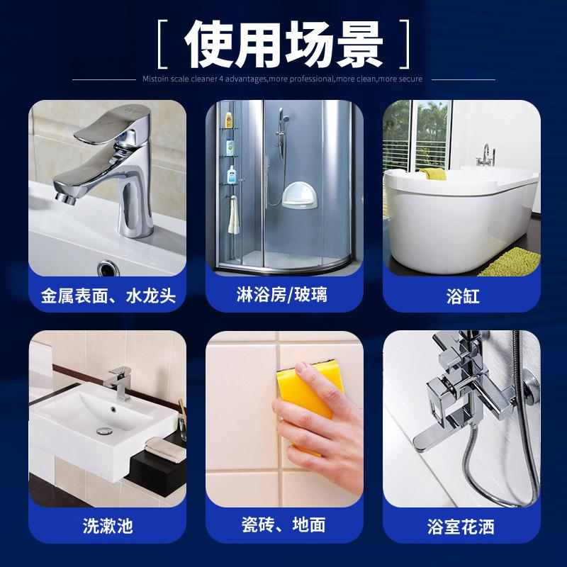 浴室水垢清洁剂玻璃水渍清除不锈钢水龙头除垢去污发泡沫清洗神器