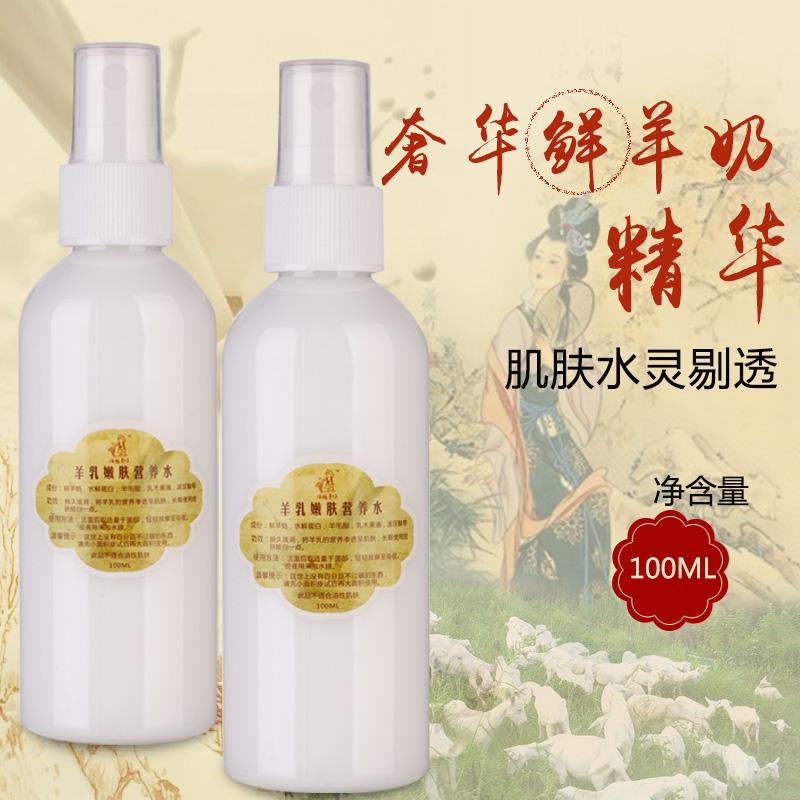 手作鮮羊乳嫩膚營養水羊奶精華深層滲入奢華滋養面板保溼滋潤預約