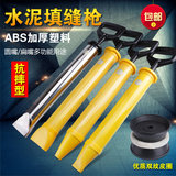 Cement gun mortar caulking gun round flat mouth cement grouting device security door caulking gun cement grouting