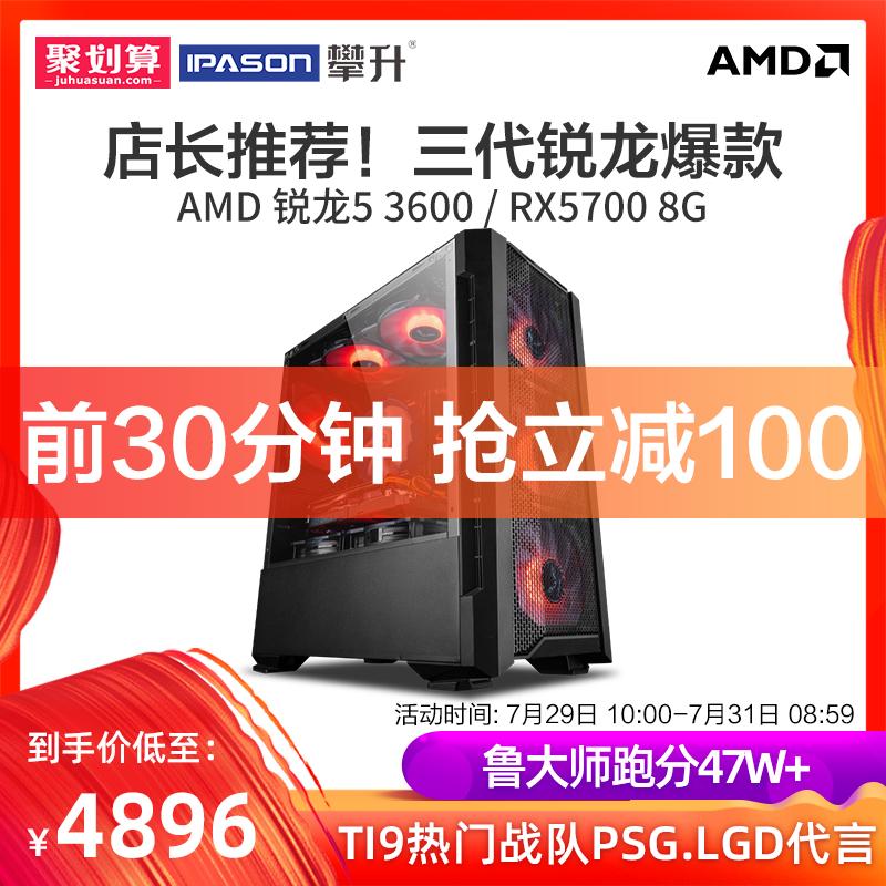 装机主机整机组装电竞主播专用台式电脑全套 RX5700 游戏型 AMD 锐龙 3600CPU R5 升 2600 攀升